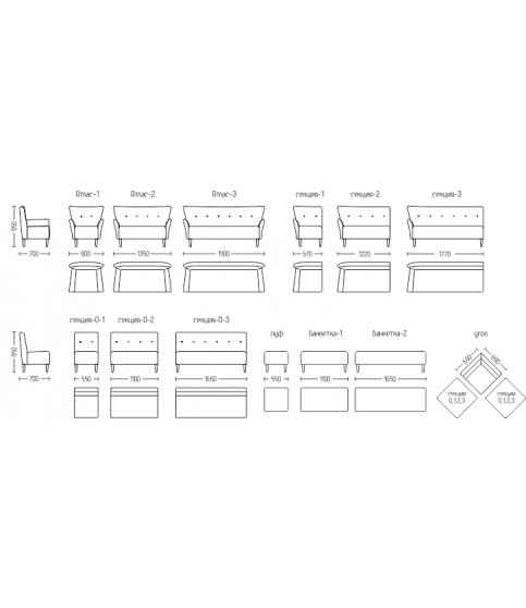 серия Атлас, диван двухместный