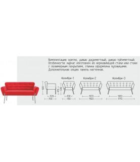 серия Колибри, диван двухместный